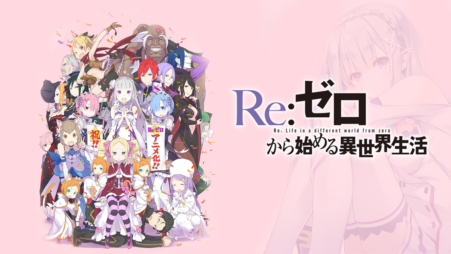 Re:Zero Starting Life In Another World | Anime